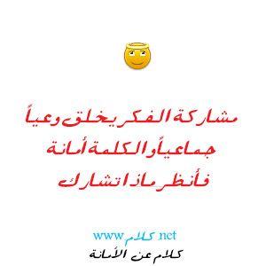 كلام عن الامانة صور مكتوب عليها كلمات وعبارات عن الأمانة Words Honesty Arabic Calligraphy