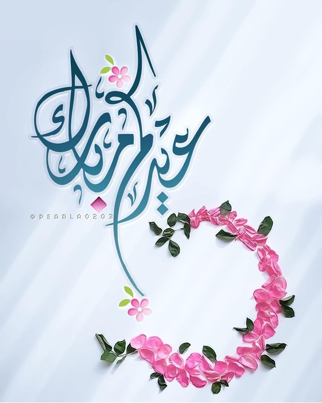 Pin By Shaden On عيد سعيد Eid Greetings Eid Stickers Eid Crafts