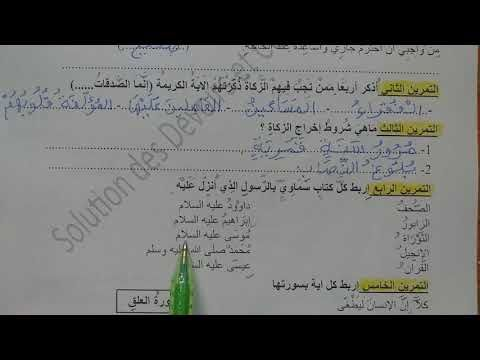 السنة الرابعة ابتدائى حل اختبار في التربية الإسلامية النمودج 1 الفصل الأول الجيل الثانى Youtube Solutions Journal Bullet Journal