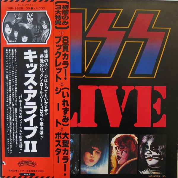 Kiss Alive Ii Buy 2xlp Album Gat At Discogs