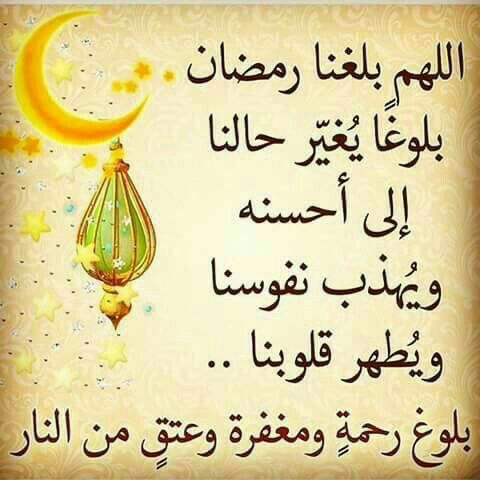 Pin By Be Lla Ista On Vos Mentions J Aime Sur Pinterest Ramadan Ramadan Kareem Islamic Teachings
