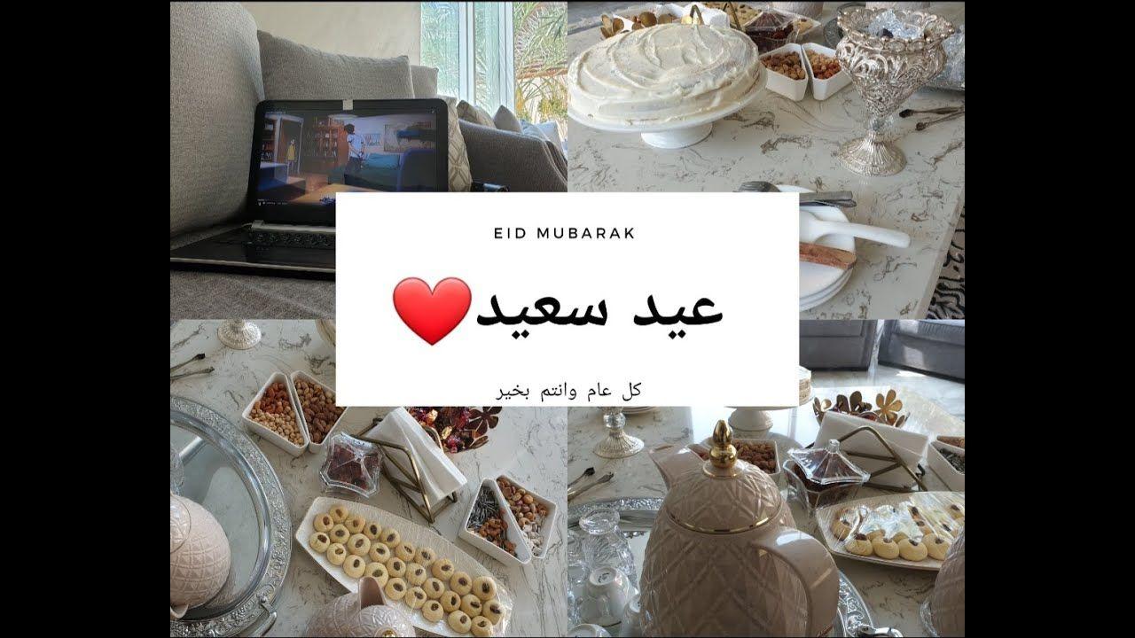 تجهيزاتي للعيد أول يوم عيد في الحجر المنزلي Eid Mubarak Eid Place Card Holders