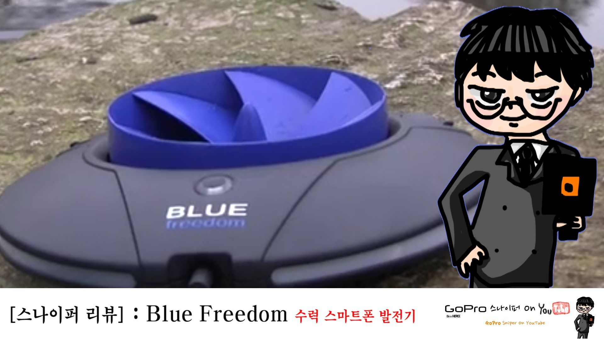 Blue Freedom:수력 스마트폰 발전기 - [GoPro 스나이퍼 리뷰]