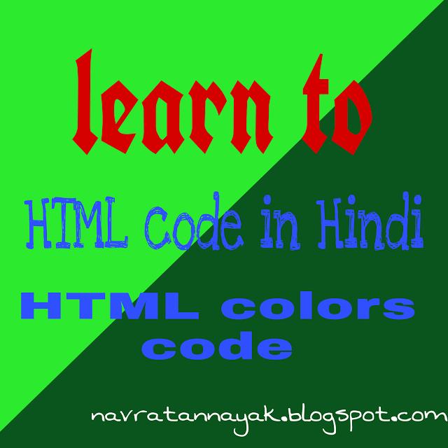 Html Codeing Hindi ब स क न ल ज Html Color Code Html