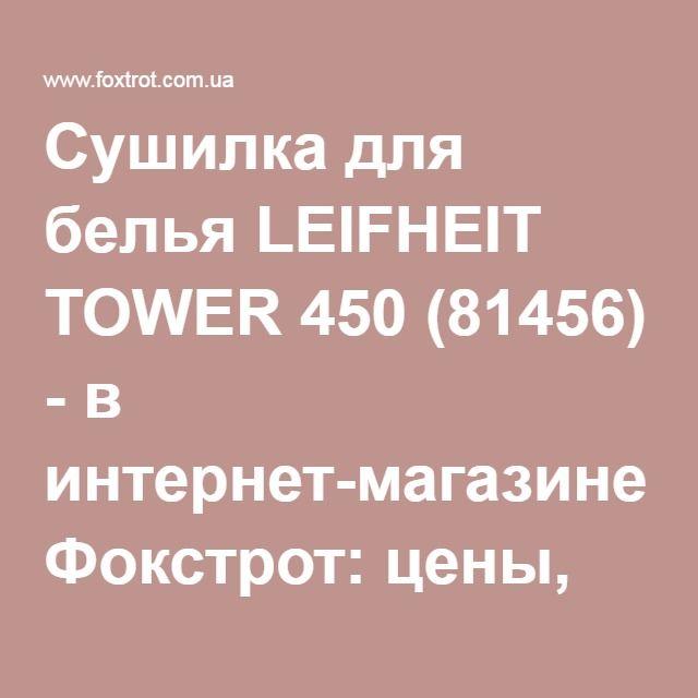 Сушилка для белья LEIFHEIT TOWER 450 (81456) - в интернет-магазине Фокстрот  a39e4a513a0c8