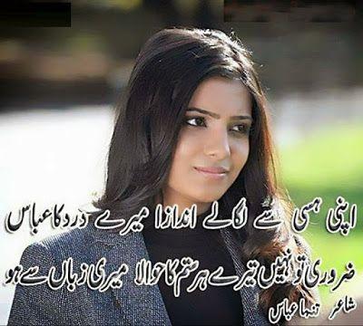 Shayari Urdu Images Best Urdu Love Shayari Hd Image Save Image