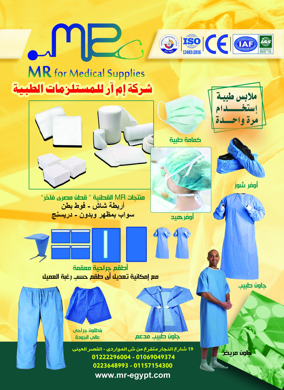 شركات طبية Medical Supplies Llr Medical