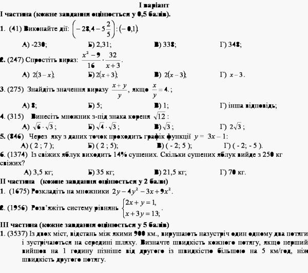 Указания решения ответы алгебра 7-9 классы федченко
