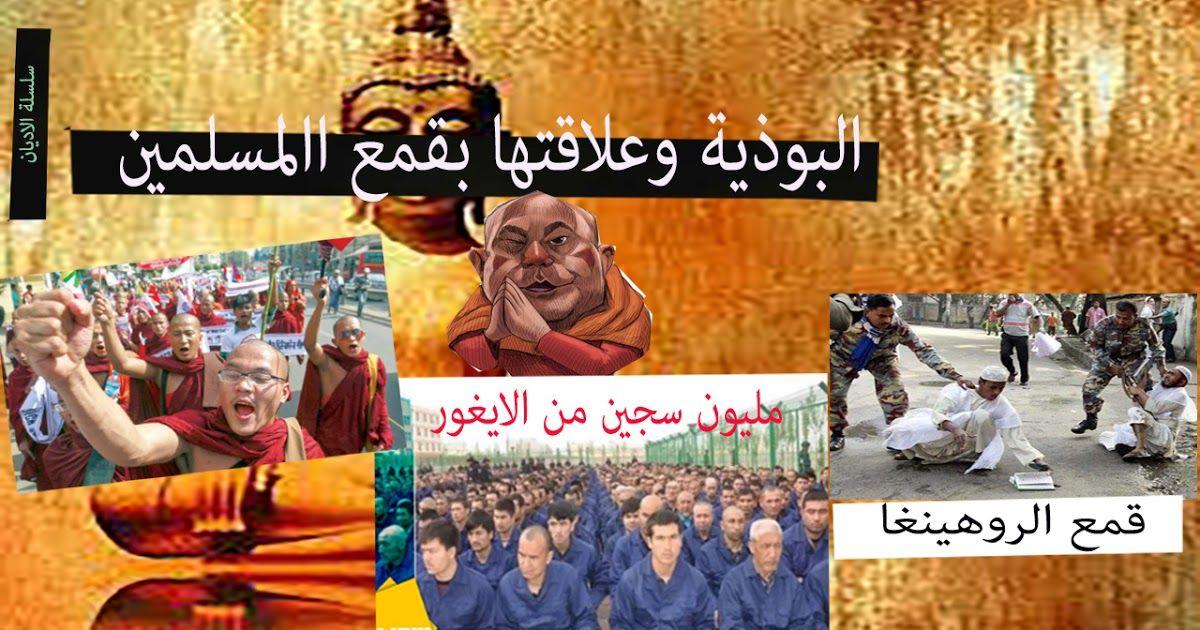 مقدمة البوذية ديانة اصبحت خطر على اخواننا المسلمين الايغور في الصين و الروهينغا في بورما واخواننا في شرق اسيا على العموم با Baseball Cards Persecution Buddhism