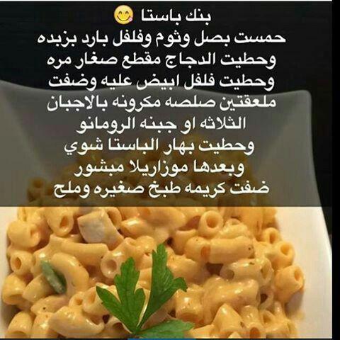 بنك باستا Save Food Cooking Food