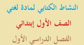 النشاط الكتابي لحروف مادة لغتي لصف اول ابتدائي ف1 للعام 1436 1437 هـ School Calligraphy Photo