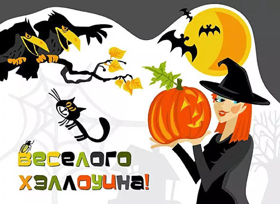 хэллоуин открытки: 14 тыс изображений найдено в Яндекс ...