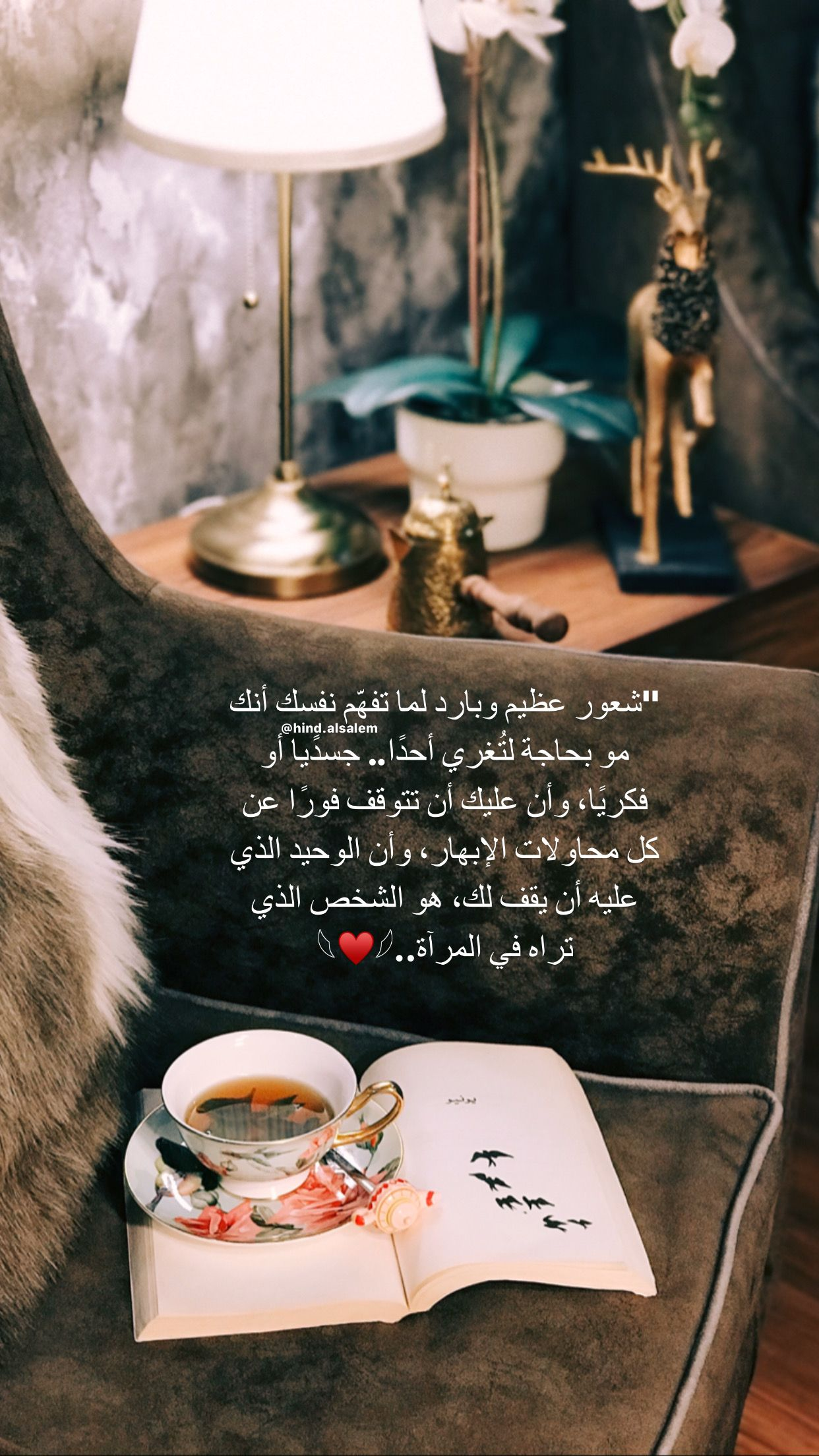 Pin By Laila Rashed On سناب شات Iphone Wallpaper Quotes Love Picture Quotes Aesthetic Iphone Wallpaper
