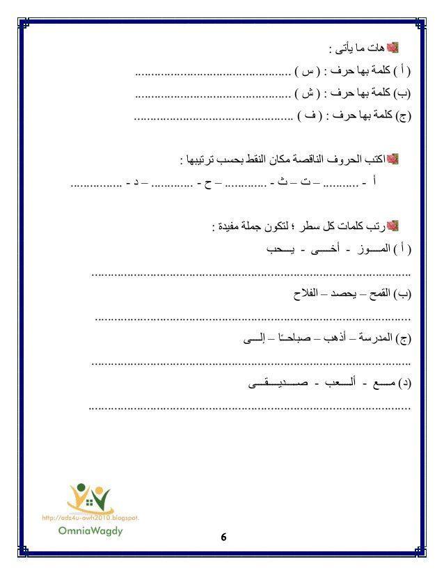 كراسة تدريبات اللغة العربية الصف الأول الابتدائى الفصل الدراس الأ 1st Grade Worksheets Arabic Resources Arabic Lessons