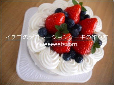 イチゴのデコレーションケーキの作り方 (+playlist)
