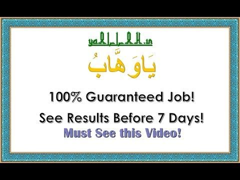 Powerful Dua to Get a Good Job Quickly- Jaldi Naukri Milne ka Wazifa