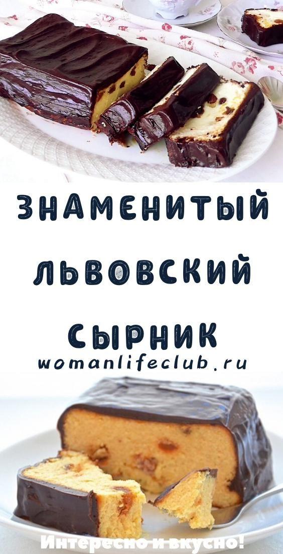 Photo of Знаменитый львовский сырник