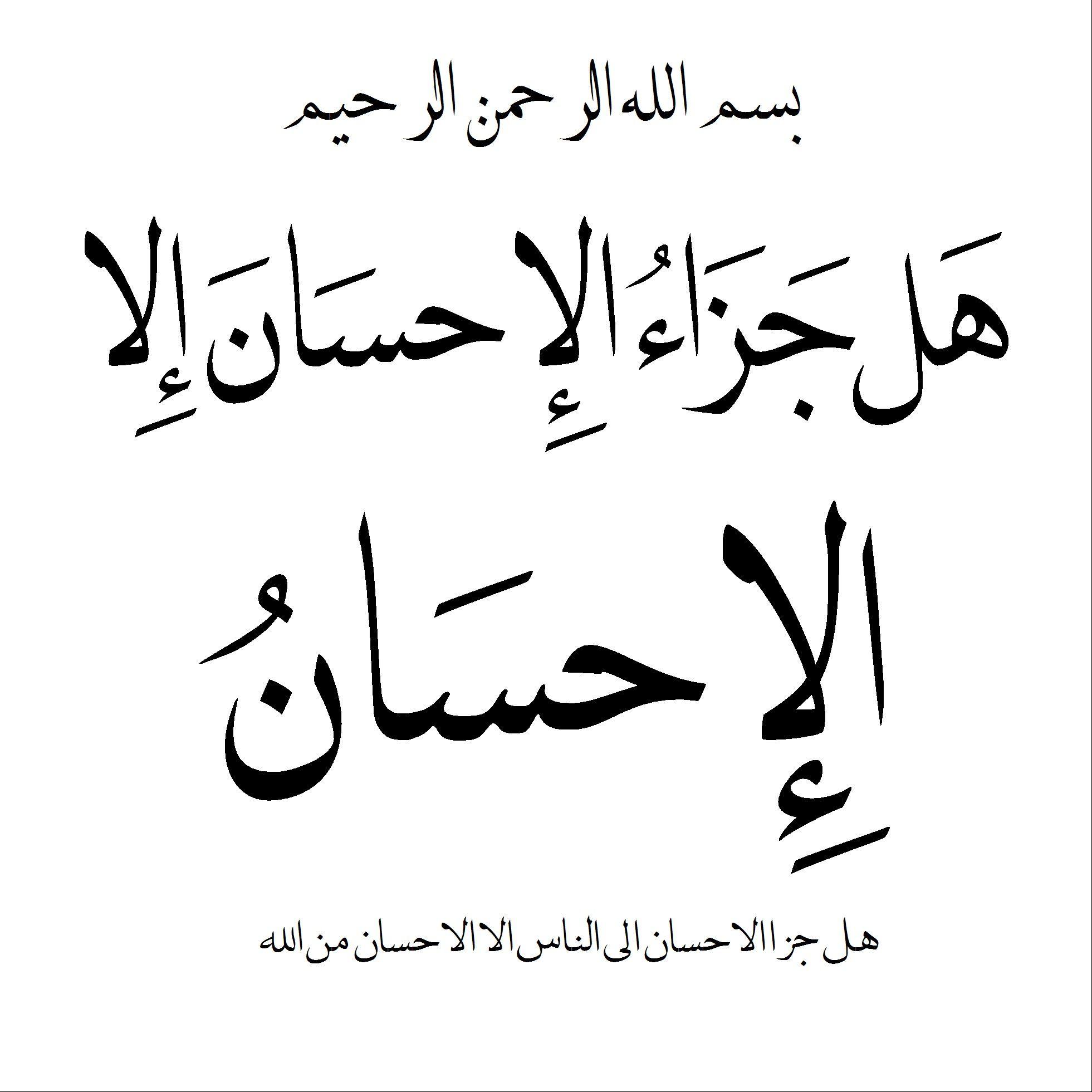 الاحسان Quran Verses Islamic Calligraphy Quran Quran Quotes