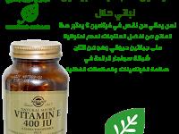 فيتامين E كبسولات جيلاتين نباتي حلال Vitamins Vitamin E Fruit