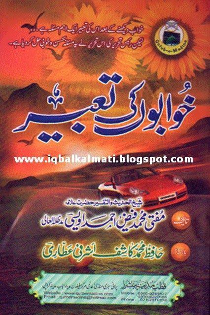 Khawab Ki Tabeer Book