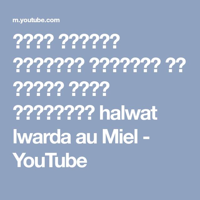 حلوى الوردة بالمرشم المقلية في الزيت تشبه الشباكية Halwat Lwarda Au Miel Youtube