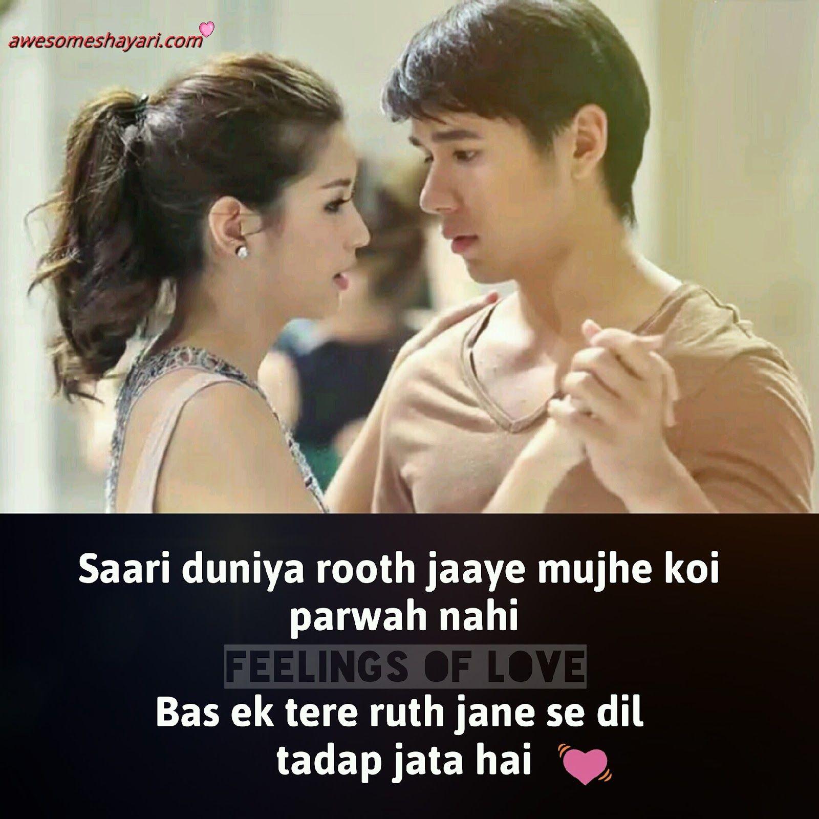 Saari duniya rooth jaaye mujhse koi parwah nahi bas ek for Koi 5 vigyapan in hindi