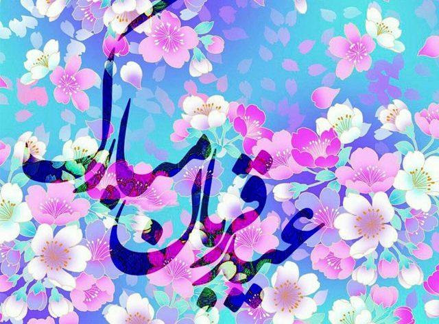 کلیپ و متن برای عید قربان Eid