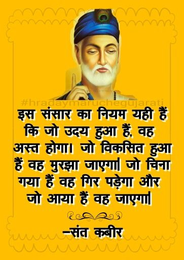 Kabir Hindi Suvichar Hindi Quotes Hindi Quotes Quotes Kabir Quotes
