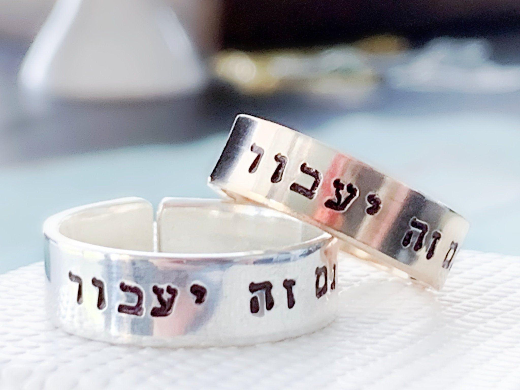 Hebrew Ring Jewish gift Popular Ring Inspirational Ring 925 silver ring This too shall pass Ring Jewish ring
