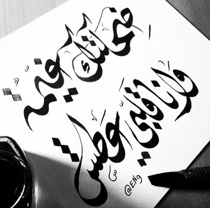 احب ضحكتك Calligraphy Art Quotes Islamic Art Calligraphy Calligraphy Lessons