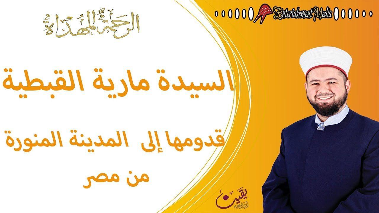 السيدة مارية القبطية قدومها إلى المدينة المنورة من مصر الدكتور زيد Movie Posters Art Youtube