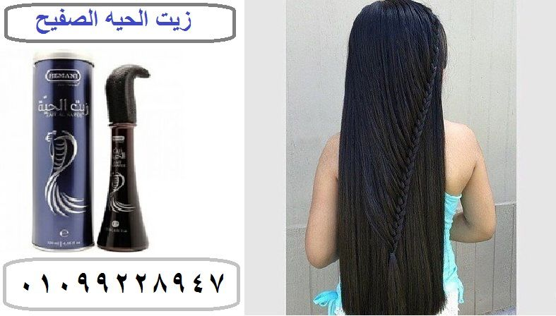 زيت الحية الصفيح بشكله الجديد لجميع مشاكل الشعر Hair Straightener Hair Beauty