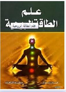 كتاب علم الطاقة الروحية كتب الكترونية مجانية Free Books Pdf Ebooks Free Books Free Ebooks Download Books Free Books Download