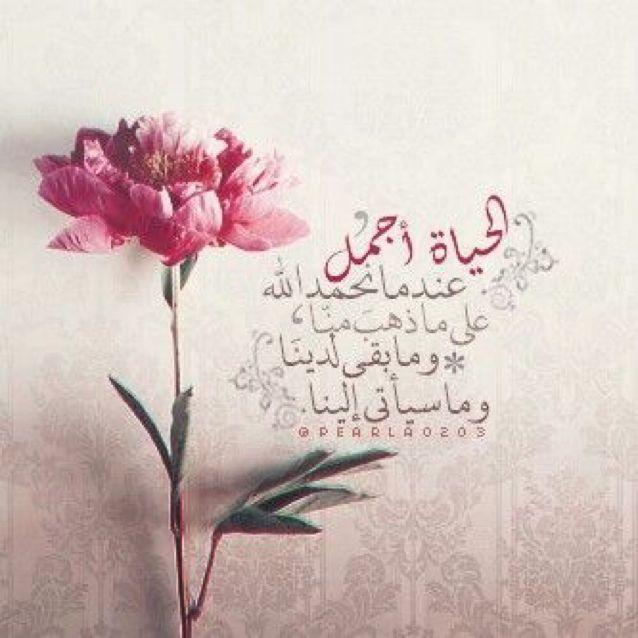 الحمد لله حمدا كثيرا طيبا مباركا فيه Islamic Images Islamic Quotes Wallpaper Arabic Quotes