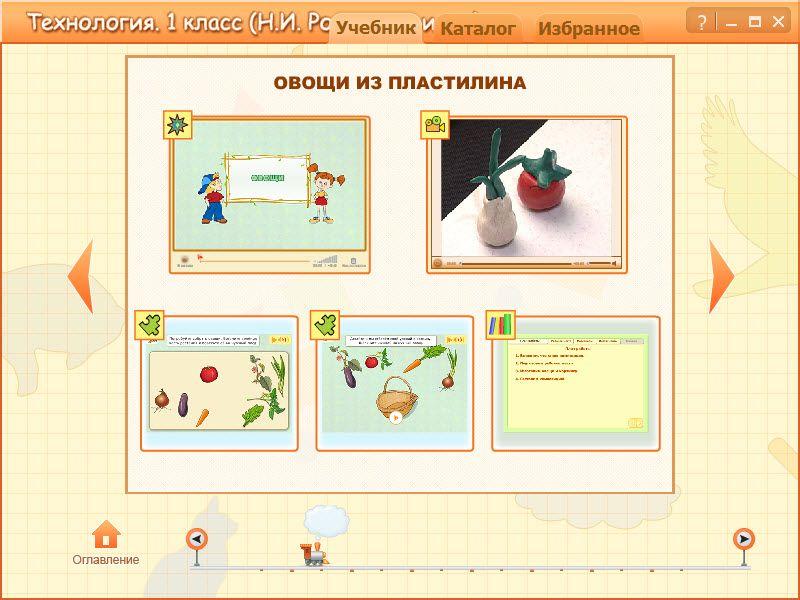 Контрольная работа по математике по занкову за первое полугодие  Контрольная работа по математике по занкову за первое полугодие 1 класс