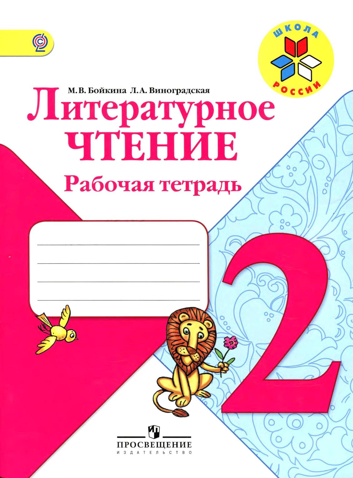 Гдз 4 класс английский язык азарова онлайн милениум рабочая тетрадь