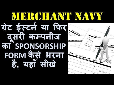 MERCHANT NAVY How to fill sponsorship form for good companies - sponsorship form