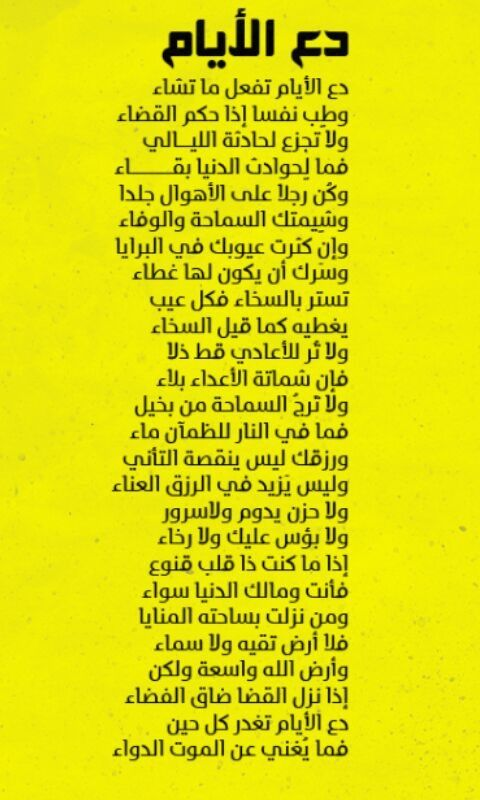 دع الايام تفعل ما تشاء الأمام الشافعى Magic Words Arabic Quotes Book Quotes