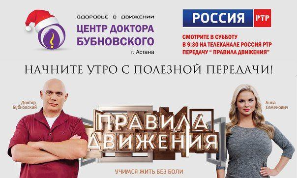 Pravila Dvizheniya 30 Vypusk Rossiya 1 07 05 2016 07 Maj 2016 Smotret Onlajn
