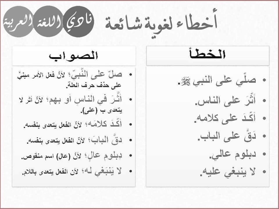 Pin By Soso On أخطاء شائعة Arabic Langauge Arabic Language Language