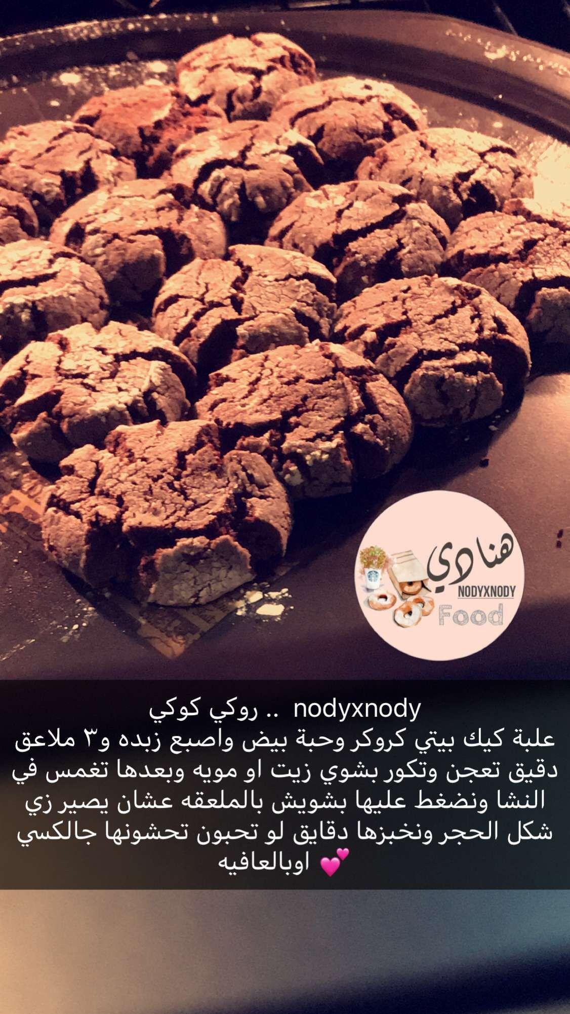 Pin By Insafessadiqui On Cookies Save Food Food Recipies Food