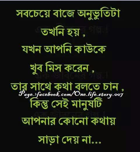 Pin By Raihan On Massu Bangla Quotes Quotes Sad Quotes Fascinating Download Sad Images With Quotes