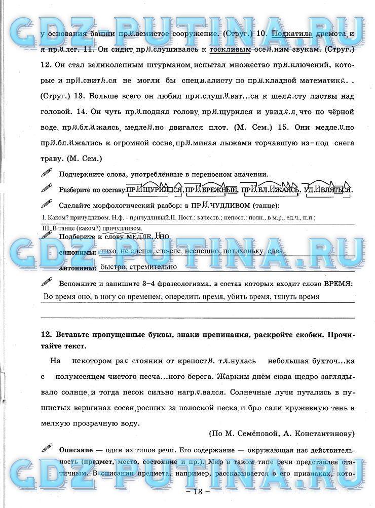 Гдз по учебнику граждановедения класса н.г.суворова, е.с.королькова