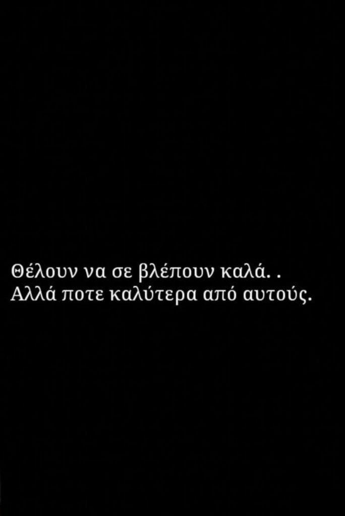 Ποτέ όμως! greek quotes
