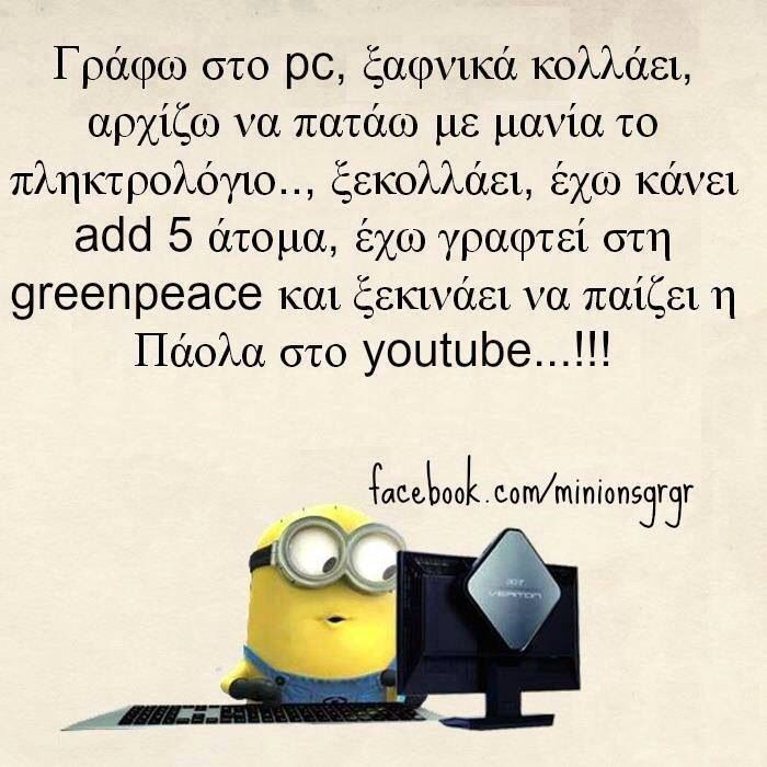 Funny Greek quotes funny quotes Pinterest Funny
