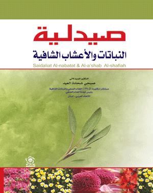 دار عالم الثقافة للنشر والتوزيع Free Books Download Free Books Books