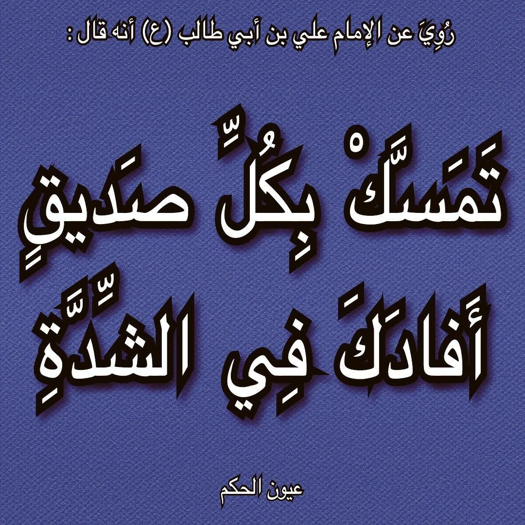قال اميرالمؤمنين عليه السلام تمسك بكل صديق أفادك في الشدة Enamel Pins Calligraphy Arabic Calligraphy