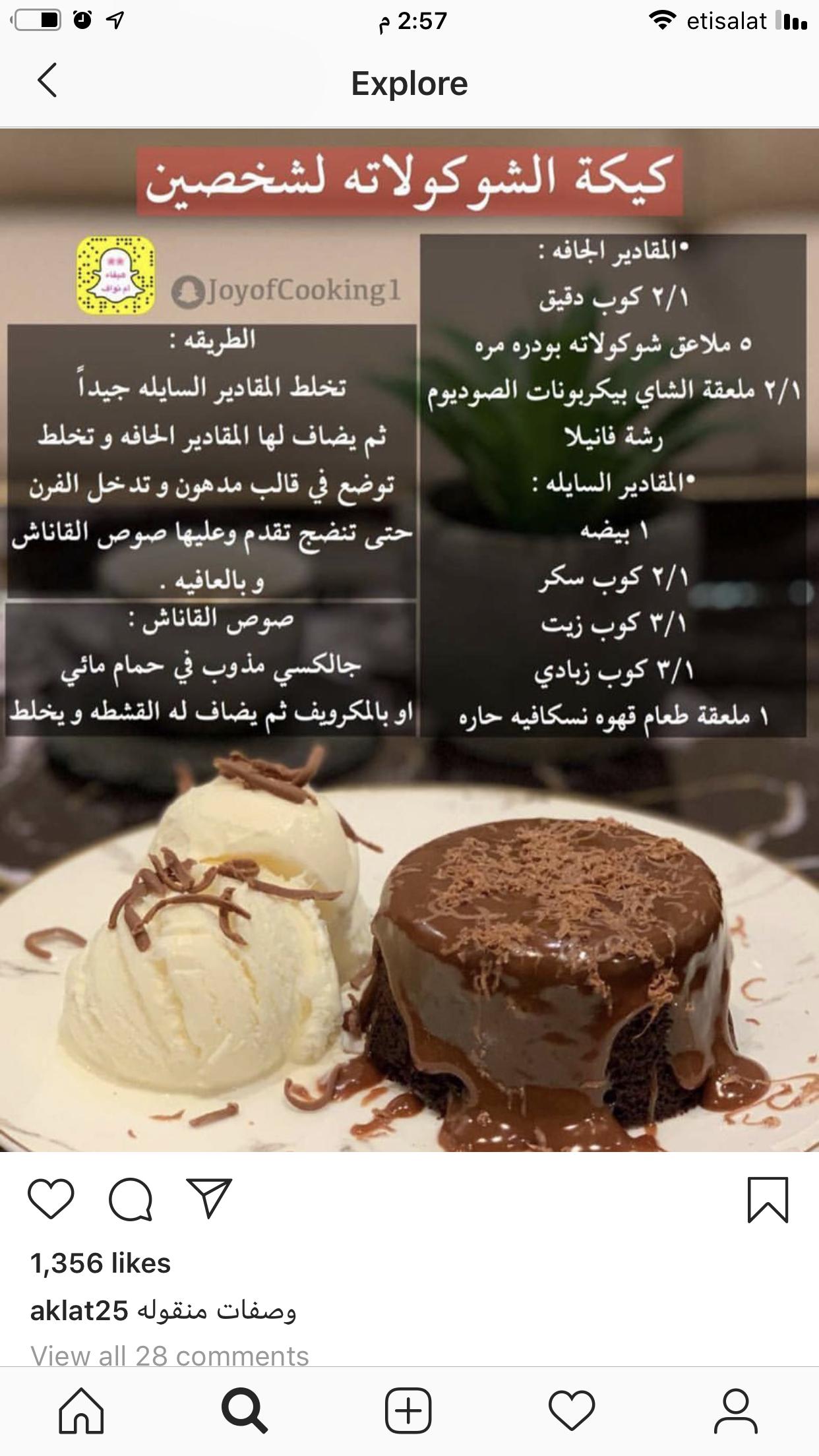 Pin By ا ـ ـ ہم كـہ يـ ـان On Food Yummy Food Dessert Sweets Recipes Save Food