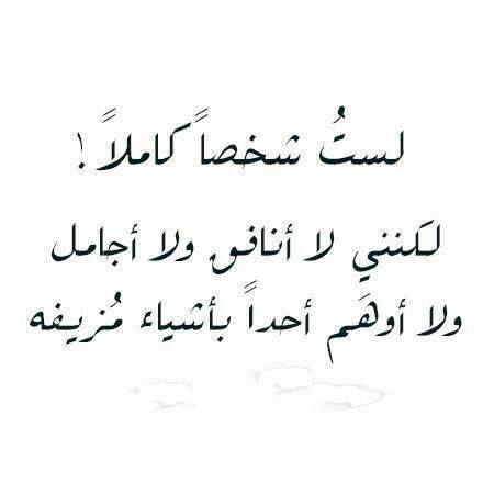 صور حكم ذات معنى عالي Sowarr Com موقع صور أنت في صورة Words Quotes Funny Arabic Quotes Arabic Quotes