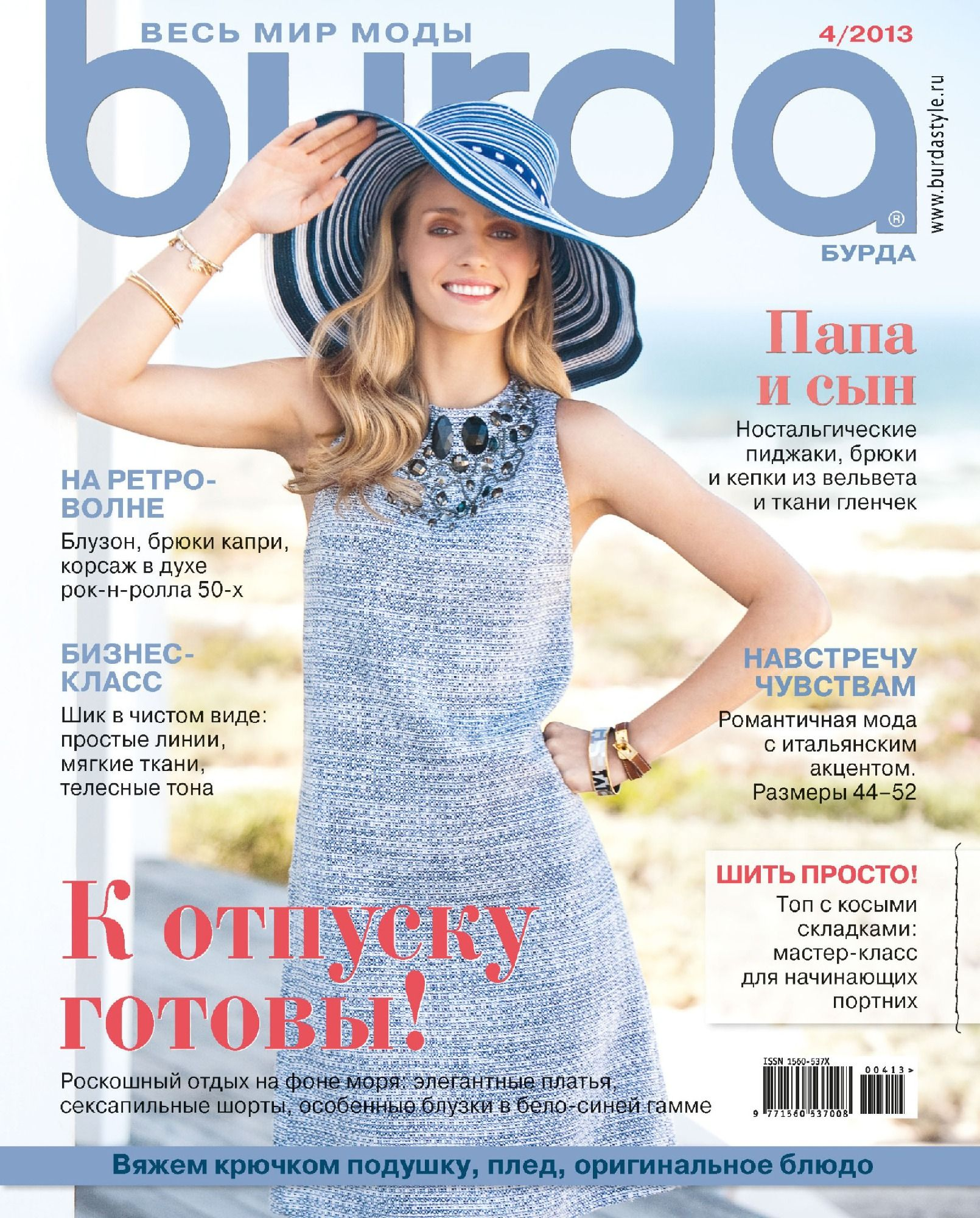Burda prilis 2013 books magazines sewing pinterest burda prilis 2013 bankloansurffo Images
